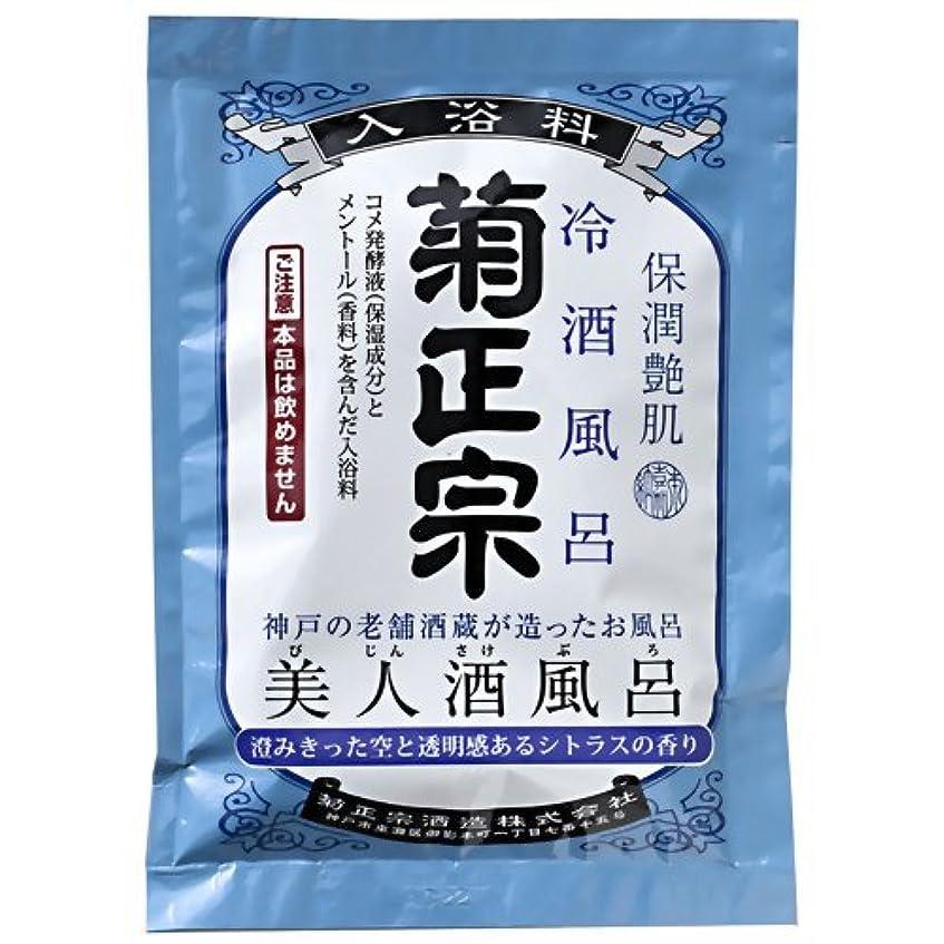 アーサーコナンドイルブラシデコラティブ菊正宗 美人酒風呂 冷酒風呂