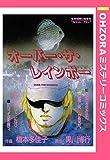 オーバー・ザ・レインボー 【単話売】 (OHZORA ミステリーコミックス)