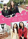 でーれーガールズ[DVD]