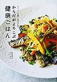 スーパー主婦・足立さんのからだがよろこぶ健康ごはん (講談社のお料理BOOK)