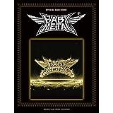 BABYMETAL オフィシャル バンドスコア/METAL RESISTANCE