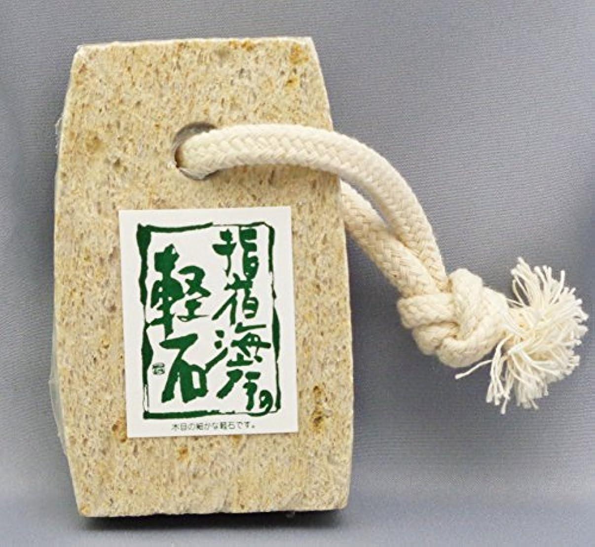 削るクリスマスどこシオザキ No.3 中判軽石 (ヒモ付き)指宿の軽石
