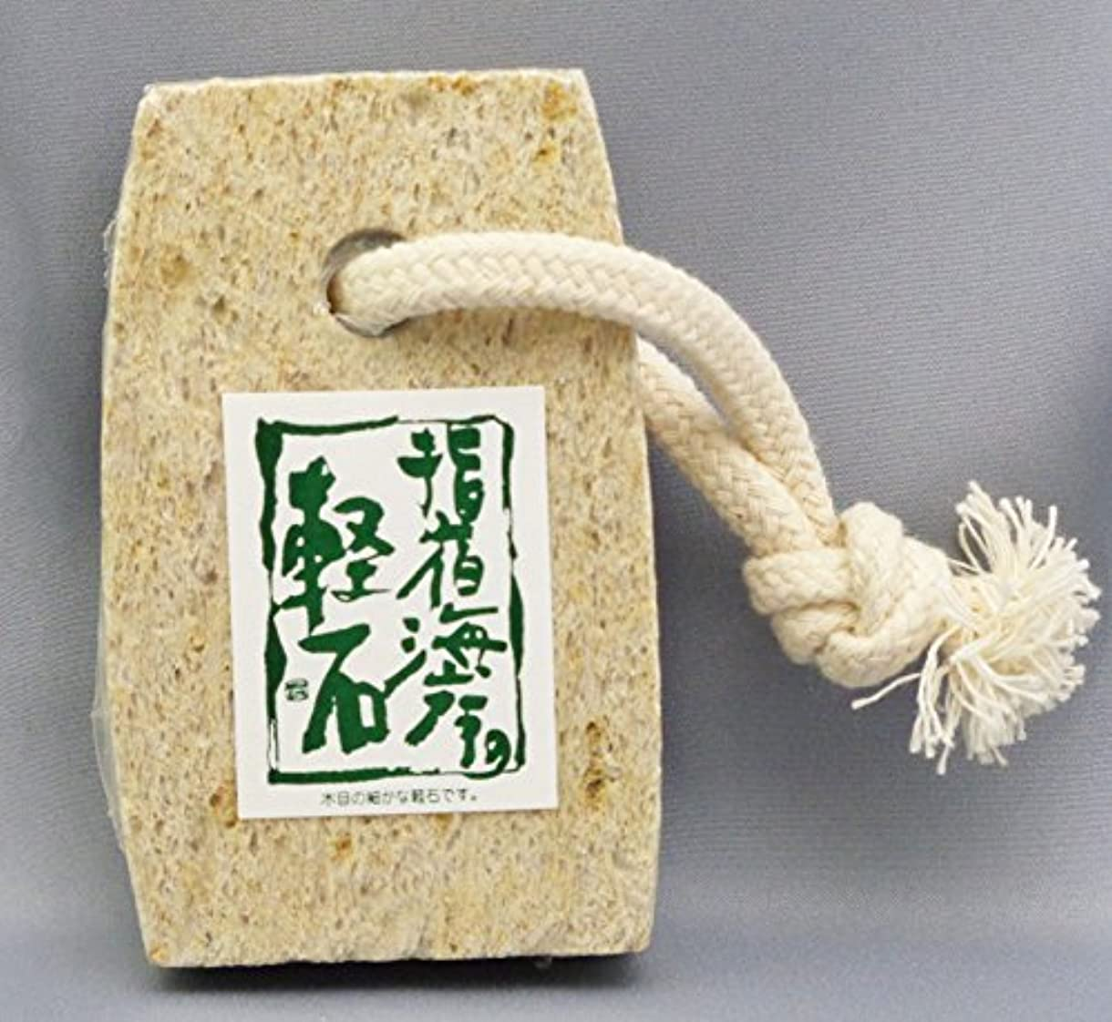怠感マント風邪をひくシオザキ No.3 中判軽石 (ヒモ付き)指宿の軽石