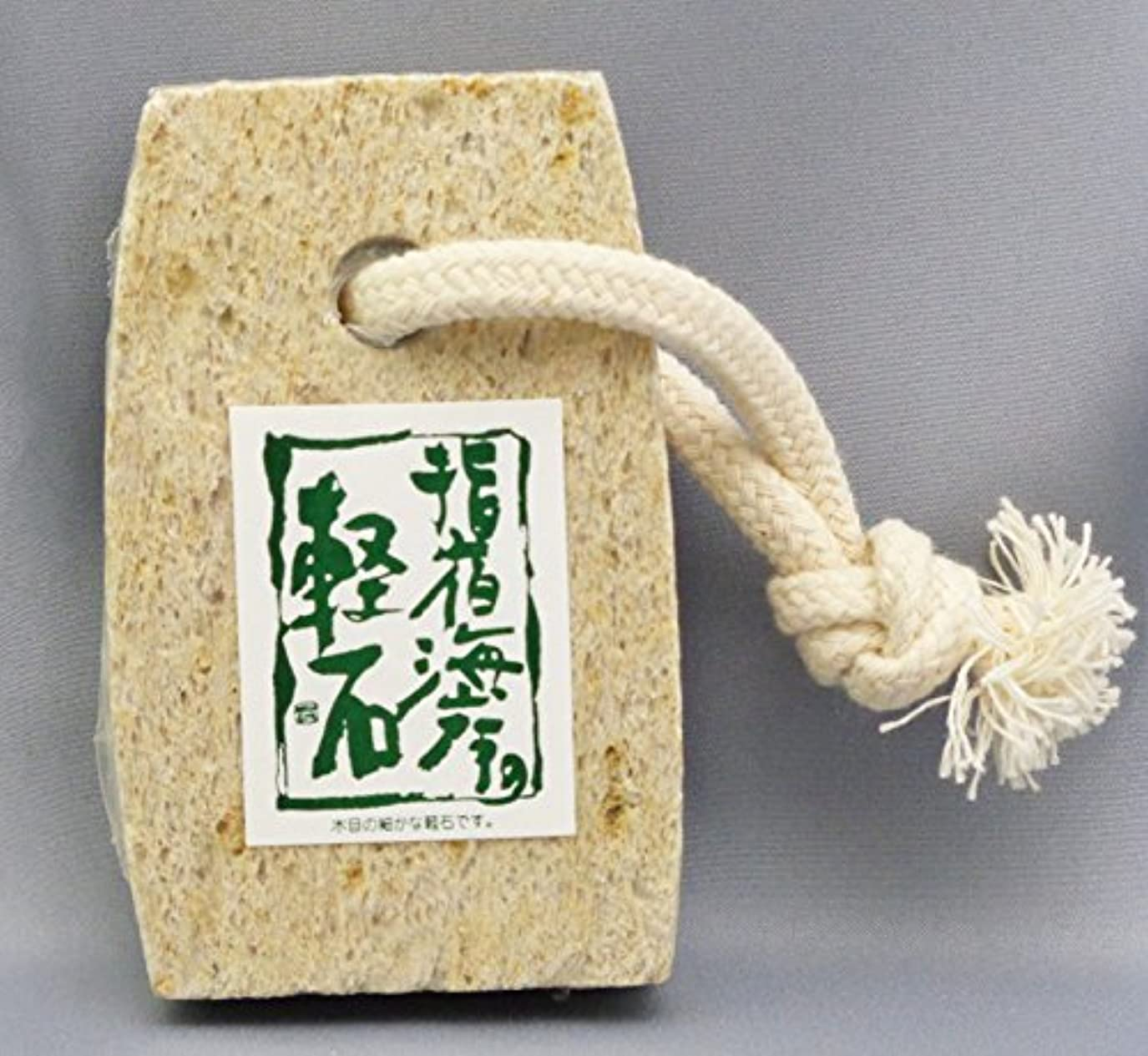 上げるスーツケース疎外シオザキ No.3 中判軽石 (ヒモ付き)指宿の軽石