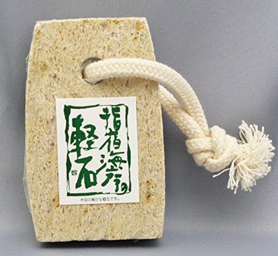鹿フォアマンサンダルシオザキ No.3 中判軽石 (ヒモ付き)指宿の軽石