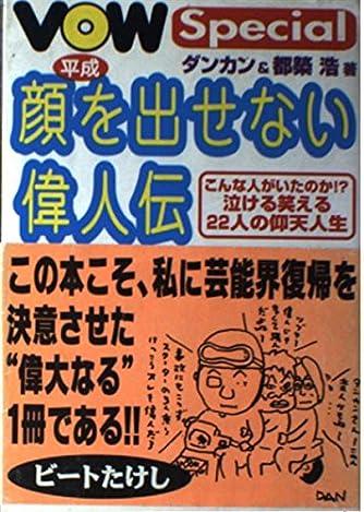 VOWスペシャル 平成・顔を出せない偉人伝 (宝島COLLECTION)