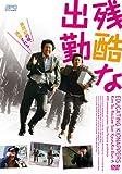 残酷な出勤 [DVD]