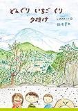 どんぐり いちご くり 夕焼け つれづれノート(11)<つれづれノート> (角川文庫)