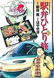 駅弁ひとり旅 3 (アクションコミックス)