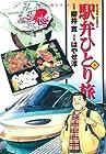 駅弁ひとり旅 第3巻