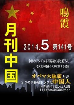 [鳴霞]の月刊中国 2014年5月号