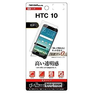 レイ・アウト HTC 10 フィルム 指紋防止...の関連商品9