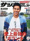 サッカーダイジェスト 2015年 10/22 号 [雑誌]