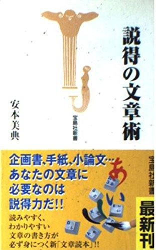 説得の文章術 (宝島社新書)の詳細を見る