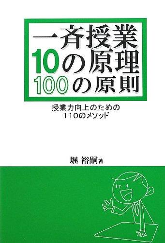 一斉授業10の原理・100の原則―授業力向上のための110のメソッド