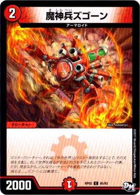 デュエルマスターズ新2弾/DMRP-02/85/C/魔神兵ズゴーン