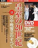 DVDマガジン 皇室の20世紀~宮中晩餐会のすべて~