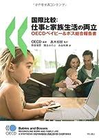 国際比較:仕事と家族生活の両立 OECDベイビー&ボス総合報告書