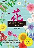 花 水彩 flower 素材集 (デザインパーツコレクション)