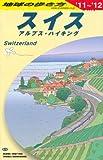 A18 地球の歩き方 スイス 2011〜2012 [単行本(ソフトカバー)] / 地球の歩き方編集室 (著); ダイヤモンド社 (刊)