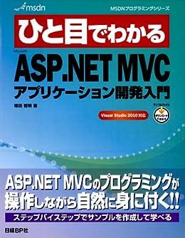 [増田 智明]のひと目でわかるMicrosoft ASP.NET MVCアプリケーション開発入門