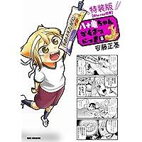 八十亀ちゃんかんさつにっき (8) 特装版 【Blu-ray付き】 (REXコミックス)