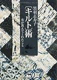 """黒羽志寿子""""キルト""""術?布が教えてくれたこと 画像"""