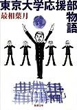 東京大学応援部物語 (新潮文庫)