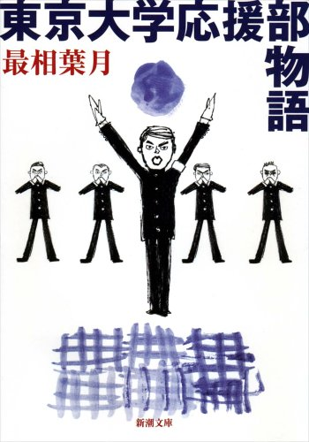 東京大学応援部物語 (新潮文庫)の詳細を見る