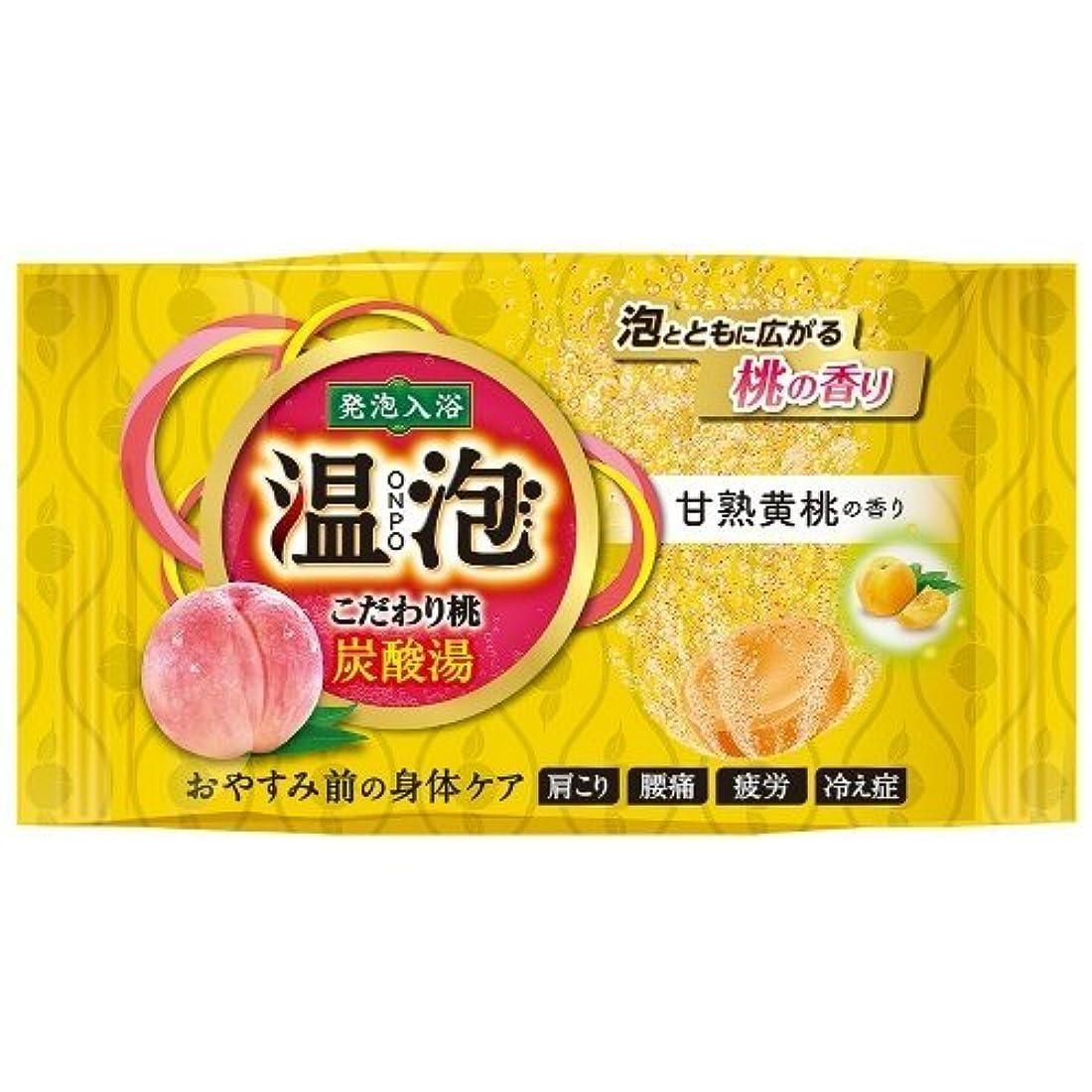 強化する最小化するシンク温泡こだわり桃炭酸湯甘熟黄桃1錠