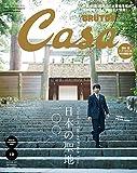 Casa BRUTUS(カーサ ブルータス) 2019年 12月号 [日本の聖地100] [雑誌] 画像
