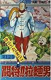 闘将!!拉麺男 12 (ジャンプコミックス)