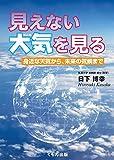 「見えない大気を見る: 身近な天気から、未来の気候まで (くもんジュニアサ...」販売ページヘ