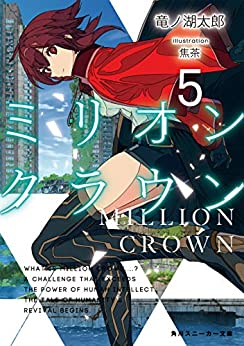 [竜ノ湖太郎] ミリオン・クラウン 第01-05巻