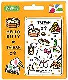 台湾 悠遊カード HELLO KITTY 台湾美食 台湾MRTカード