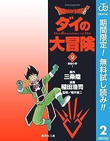 DRAGON QUEST―ダイの大冒険―【期間限定無料】 2 (ジャンプコミック...