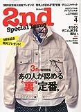 パタゴニア 通販 2nd ( セカンド ) 2010年 04月号 [雑誌]