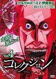 伊藤潤二『コレクション』ベスト Vol.4 [DVD]