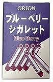 ブルーベリーシガレット 30個入 清涼菓子