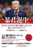 「暴君誕生――私たちの民主主義が壊れるまでに起こったことのすべて」販売ページヘ