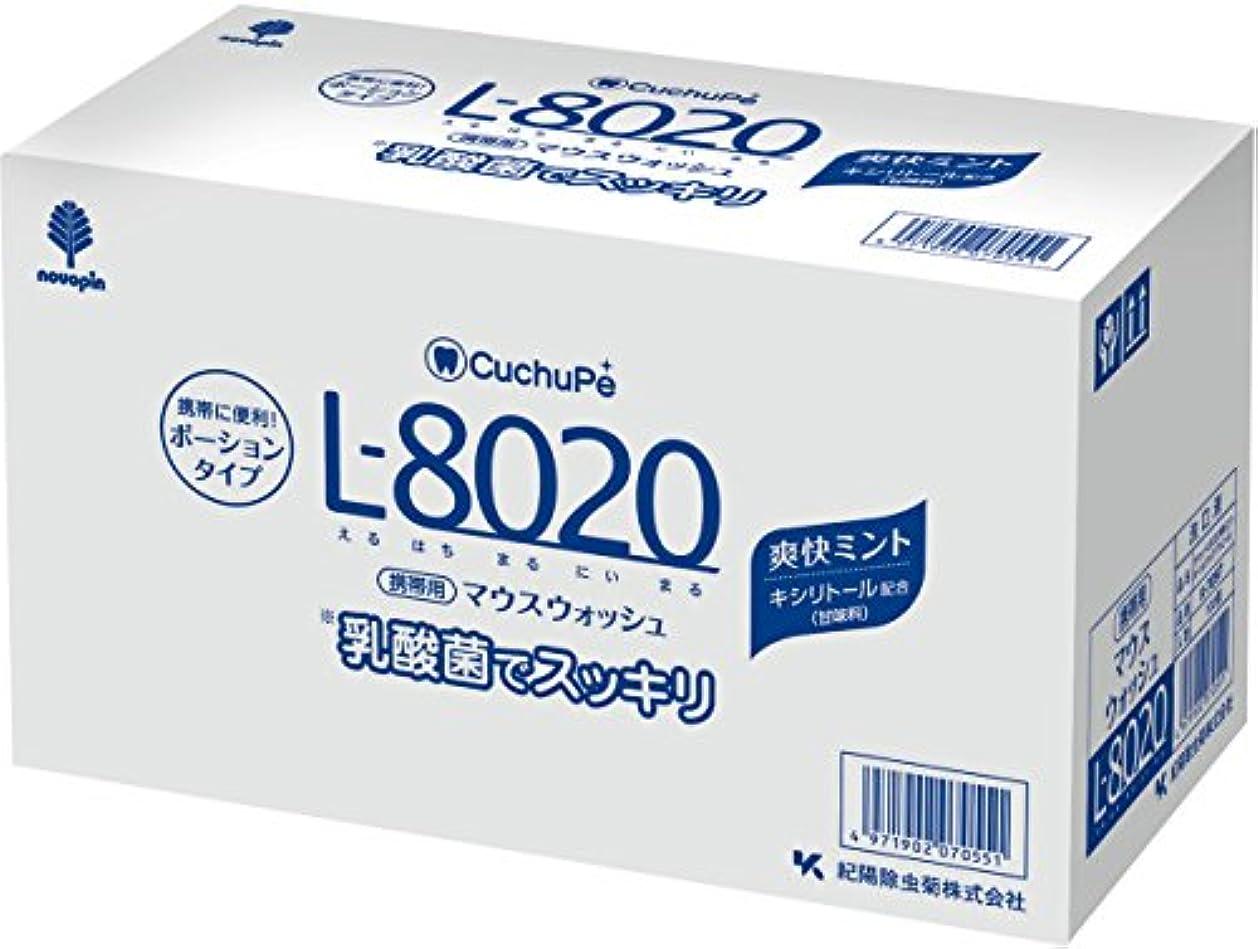 レベルゴムジャンプ紀陽除虫菊 クチュッペ L-8020 マウスウォッシュ 爽快ミント ポーションタイプ 100個入 アルコールタイプ 12mL×100個入