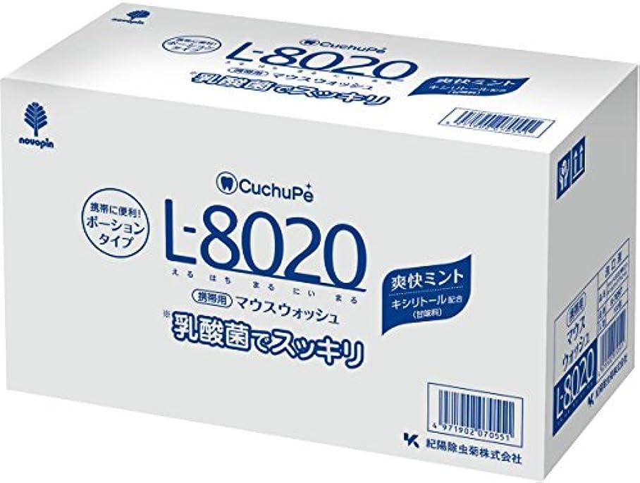 正しく憂鬱生産性紀陽除虫菊 クチュッペ L-8020 マウスウォッシュ 爽快ミント ポーションタイプ 100個入 アルコールタイプ 12mL×100個入