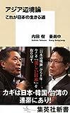 「アジア辺境論 これが日本の生きる道 (集英社新書)」販売ページヘ