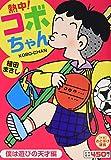 熱中!コボちゃん 1: 僕は遊びの天才編 (まんがタイムマイパルコミックス)