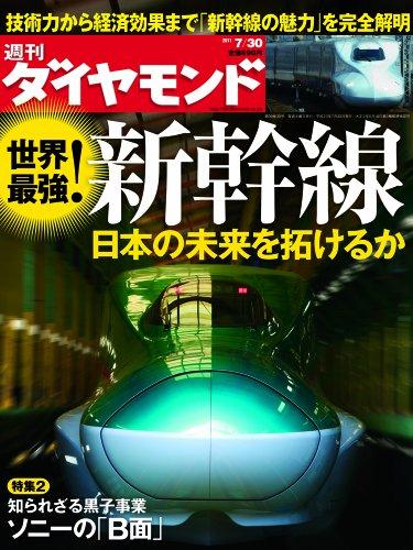 週刊 ダイヤモンド 2011年 7/30号 [雑誌]の詳細を見る