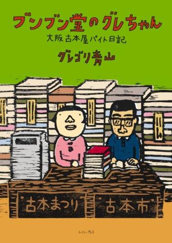 ブンブン堂のグレちゃん―大阪古本屋バイト日記の詳細を見る