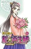 新☆再生縁-明王朝宮廷物語- 11 (プリンセス・コミックス)