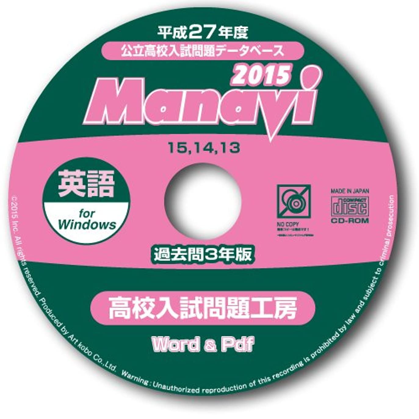 規制多様な打ち上げるManavi 高校入試問題工房 過去問3年版(15-13年版)英語