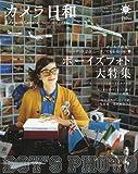 カメラ日和 2010年 07月号 [雑誌] VOL.31
