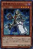 召喚師アレイスター スーパーレア 遊戯王 フュージョン・エンフォーサーズ spfe-jp026